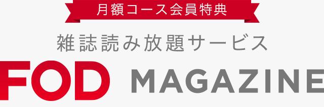 月額コース会員特典 雑誌読み放題サービス FODマガジン