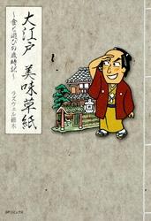 大江戸 美味草子