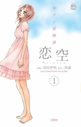 恋空 切ナイ恋物語