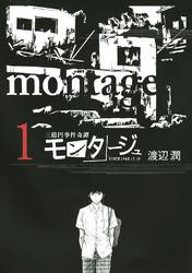 三億円事件奇譚 モンタージュ
