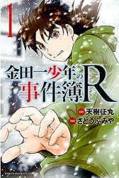 金田一少年の事件簿R