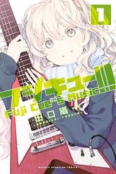 フジキュー!!! ~Fuji Cue's Music~