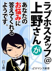 er-ラブホスタッフ@上野さんがあなたのお悩みに答えてくれるようです。