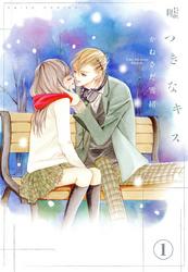 嘘つきなキス【連載版】