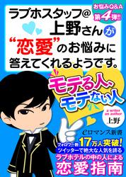"er-ラブホスタッフ@上野さんが""恋愛""のお悩みに答えてくれるようです。 モテる人、モテない人"