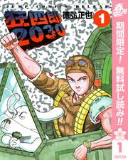 狂四郎2030【期間限定無料】