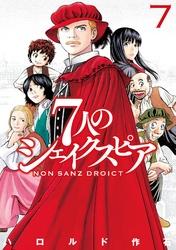 7人のシェイクスピア NON SANZ DROICT 7巻