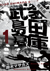 【期間限定 無料お試し版】武装島田倉庫