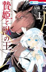 贄姫と獣の王【期間限定 試し読み増量版】