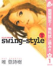 swing-style【期間限定無料】