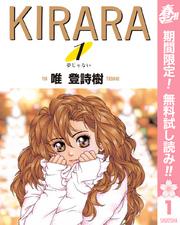 KIRARA【期間限定無料】