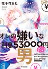 オレの嫌いな利息53000円だけ男【電子限定おまけ付】