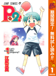 P2!―let's Play Pingpong!―【期間限定無料】