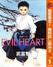 EVIL HEART【期間限定無料】