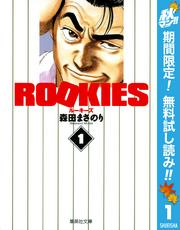 ROOKIES【期間限定無料】