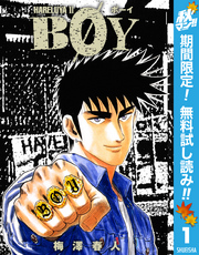 BOY【期間限定無料】