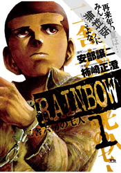 RAINBOW【期間限定 無料お試し版】