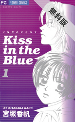 Kiss in the Blue【期間限定 無料お試し版】