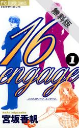 16engage【期間限定 無料お試し版】