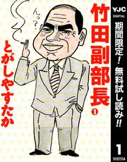 竹田副部長【期間限定無料】