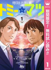 奇跡の刑事 トミー&マツ【期間限定無料】