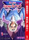 魔人探偵脳噛ネウロ カラー版【期間限定無料】