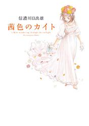 【期間限定 試し読み増量版】茜色のカイト