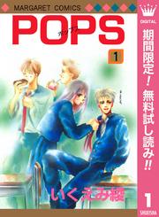 POPS【期間限定無料】