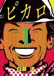 ピカロ【期間限定 無料お試し版】