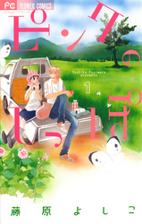 ピンクのしっぽ【期間限定 無料お試し版】
