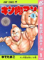 キン肉マン【期間限定無料】