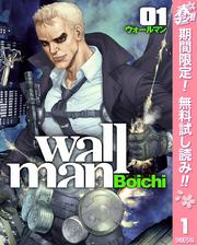 Wallman―ウォールマン―【期間限定無料】