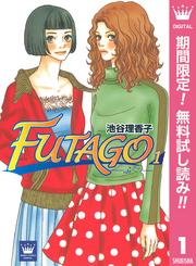 FUTAGO―ふたご―【期間限定無料】