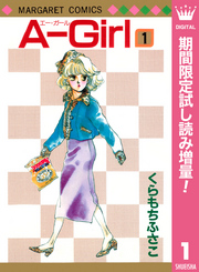 A-Girl【期間限定試し読み増量】