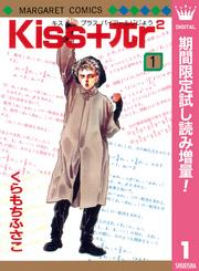 Kiss+πr2【期間限定試し読み増量】