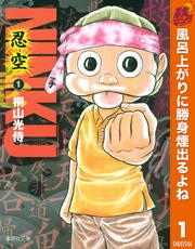 NINKU―忍空―【期間限定無料】