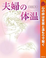 夫婦の体温【期間限定無料】