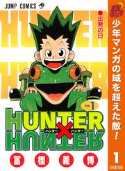 HUNTER×HUNTER モノクロ版【期間限定無料】