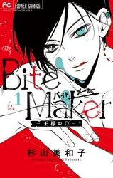 Bite Maker ~王様のΩ~ 1巻