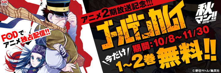 秋マン!!『ゴールデンカムイ』アニメ2期放送記念試し読みキャンペーン