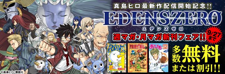 真島ヒロ最新作『EDENS ZERO』配信記念!週マガ・月マガ新刊フェア