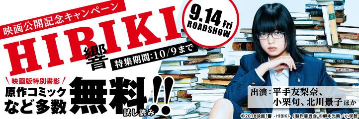 『響 -HIBIKI- 』映画公開記念キャンペーン