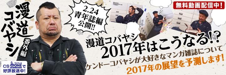 漫道コバヤシ 青年誌編