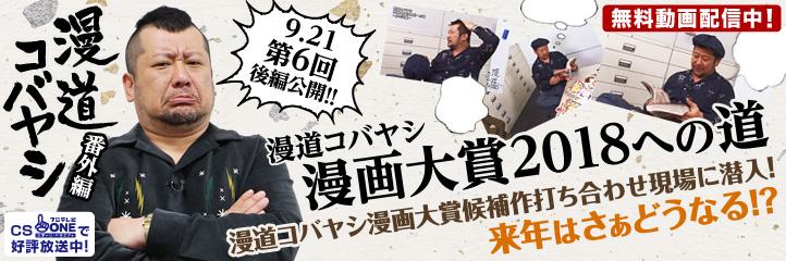 漫道コバヤシ 漫画大賞2018への道~第6回・後編~