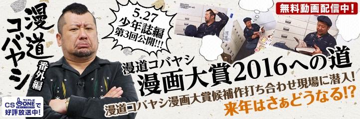 漫道コバヤシ 漫画大賞への道