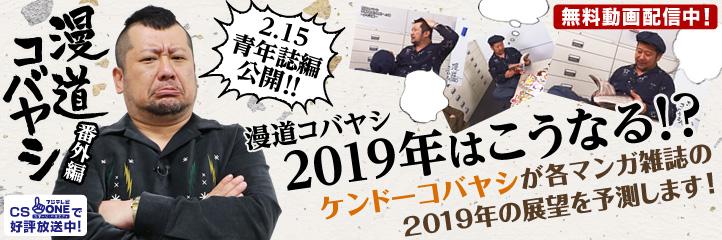 漫道コバヤシ 2019年はこうなる!? ~青年誌編~