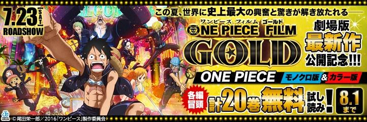 劇場版最新作『ONE PIECE FILM GOLD』 7月23日(土)公開記念キャンペーン