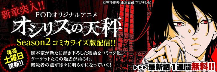「オシリスの天秤-season2-」配信開始!