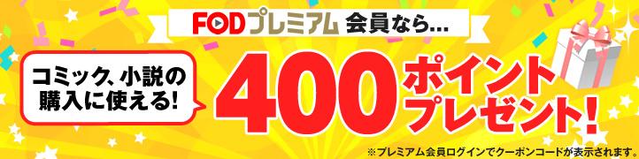 プレミアム会員限定 400ポイントクーポンプレゼント