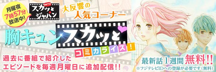 痛快TVスカッとジャパン 「胸キュンスカッと」オリジナルコミック配信